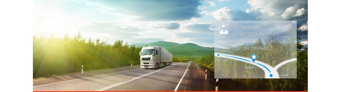 GPS мониторинг транспорта — лучший метод экономии для бизнеса