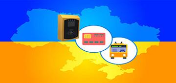 Безналичная оплата проезда в общественном транспорте в Украине