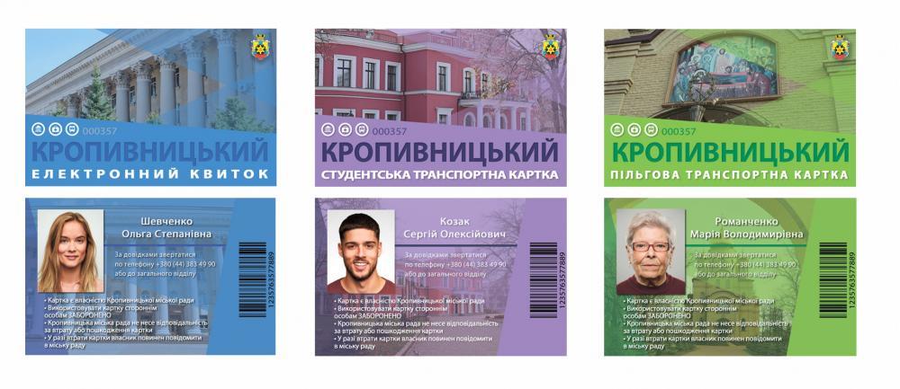Автоматизированная система оплаты проезда и учета пассажиров в Украине изображение 3