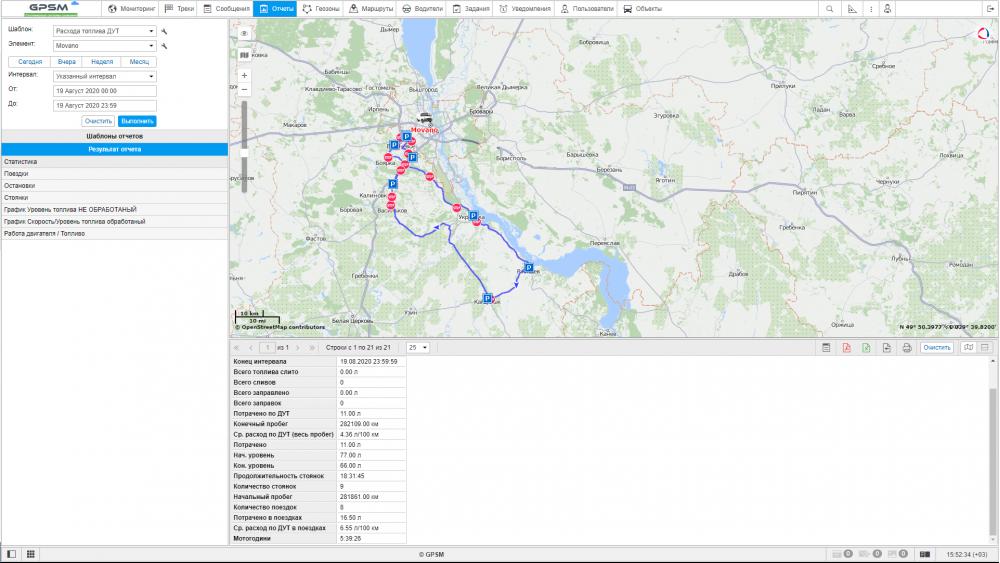 Услуги GPS мониторинга для дистрибуции и служб доставок изображение 10