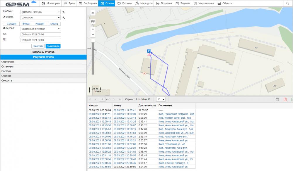 GPS трекер для электросамоката изображение 14