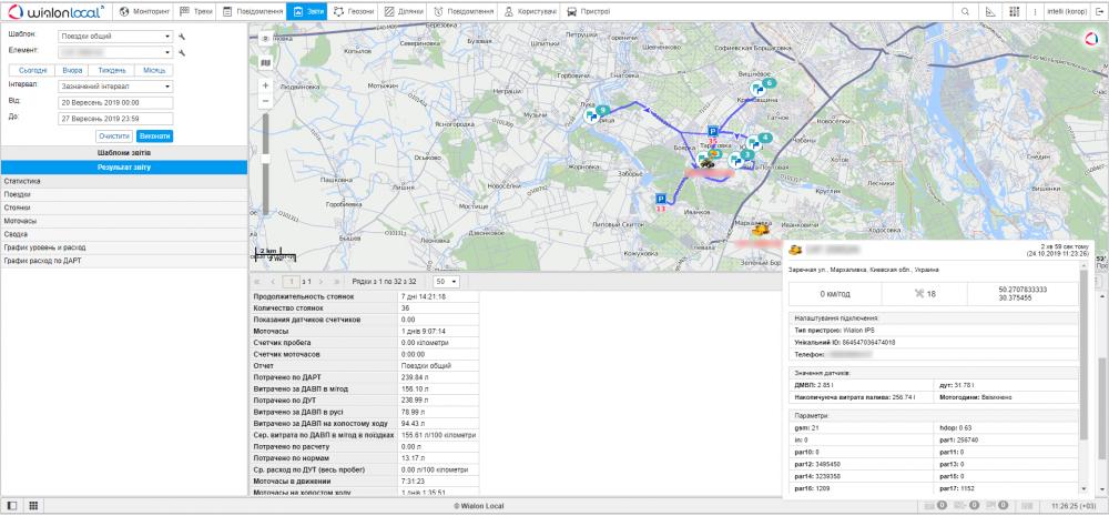 GPS мониторинг для строительной и спецтехники изображение 5