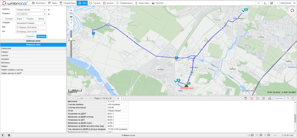 GPS мониторинг для строительной и спецтехники изображение 6
