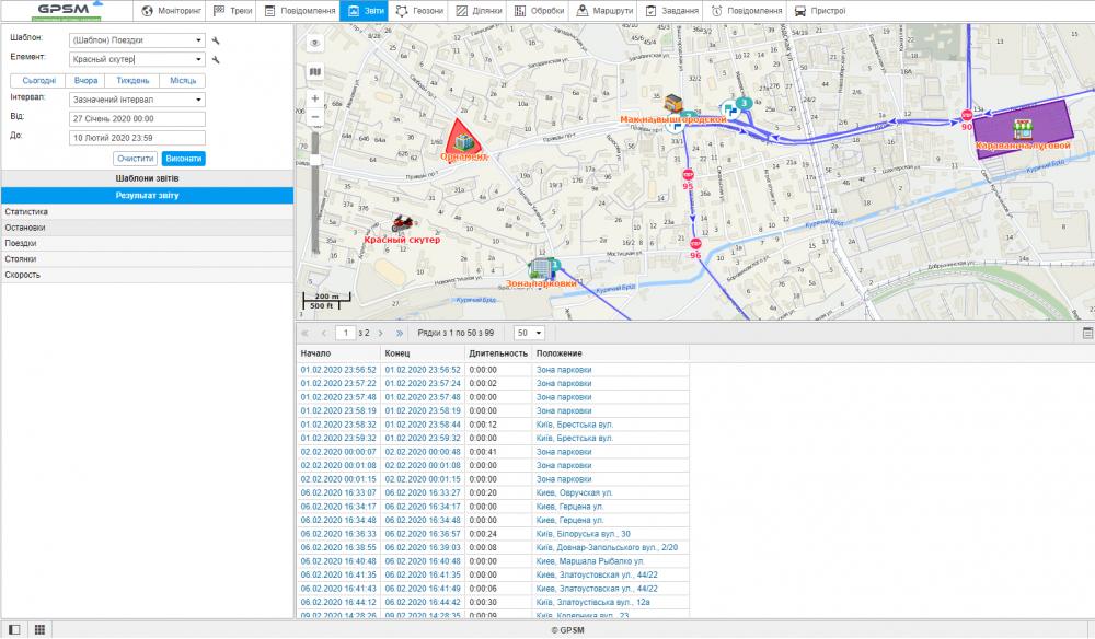 GPS мониторинг для строительной и спецтехники изображение 8