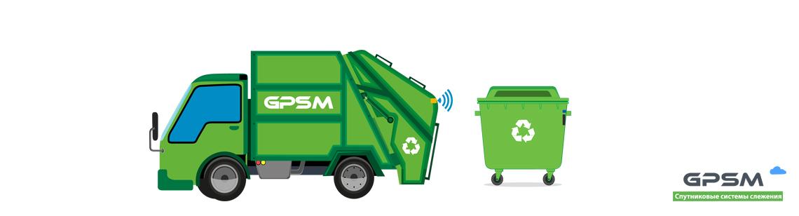 Контроль вывоза мусора и наполняемости контейнеров - система GPSM Eco Track