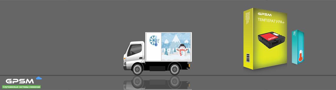 GPS мониторинг температуры в рефрижераторе грузового транспорта