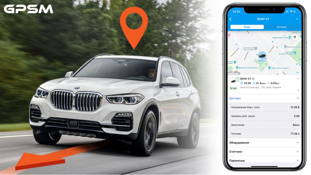 Ответы на вопросы: Какой выбрать GPS трекер и защитить автомобиль от угона изображение 1