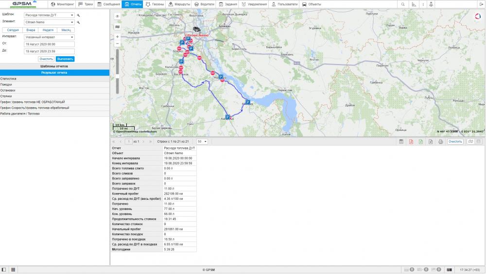 Система GPS контроля коммерческих автомобилей изображение 9