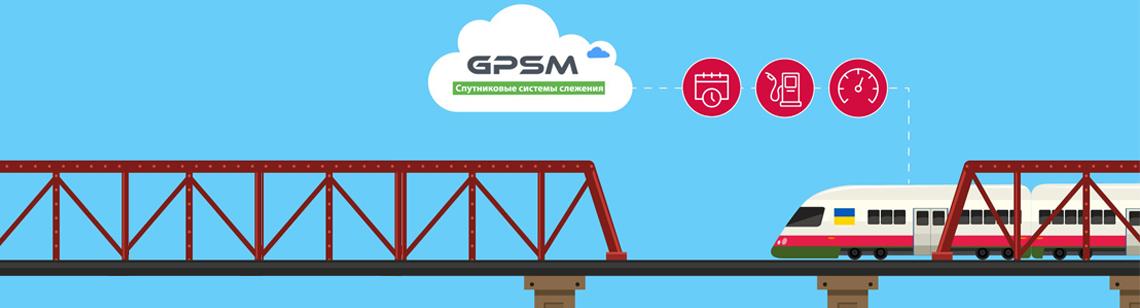 GPS мониторинг локомотивов и тепловозов