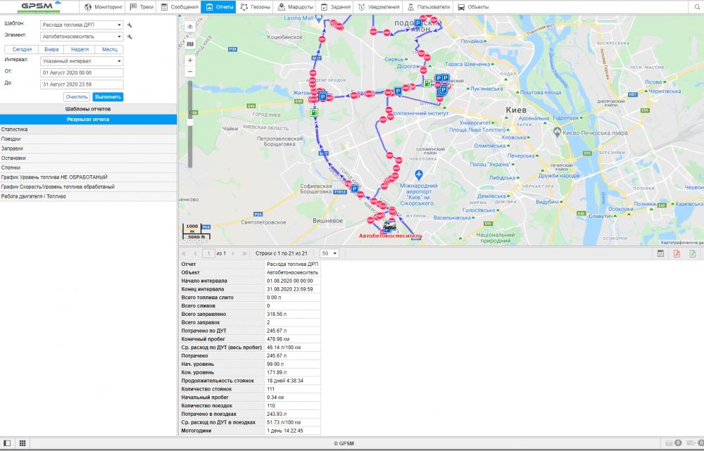 Система GPS контроля за расходом топлива на автобетоносмеситель DAF изображение 17