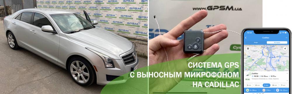 Монтаж GPS трекера на автомобиль Cadillac изображение 1