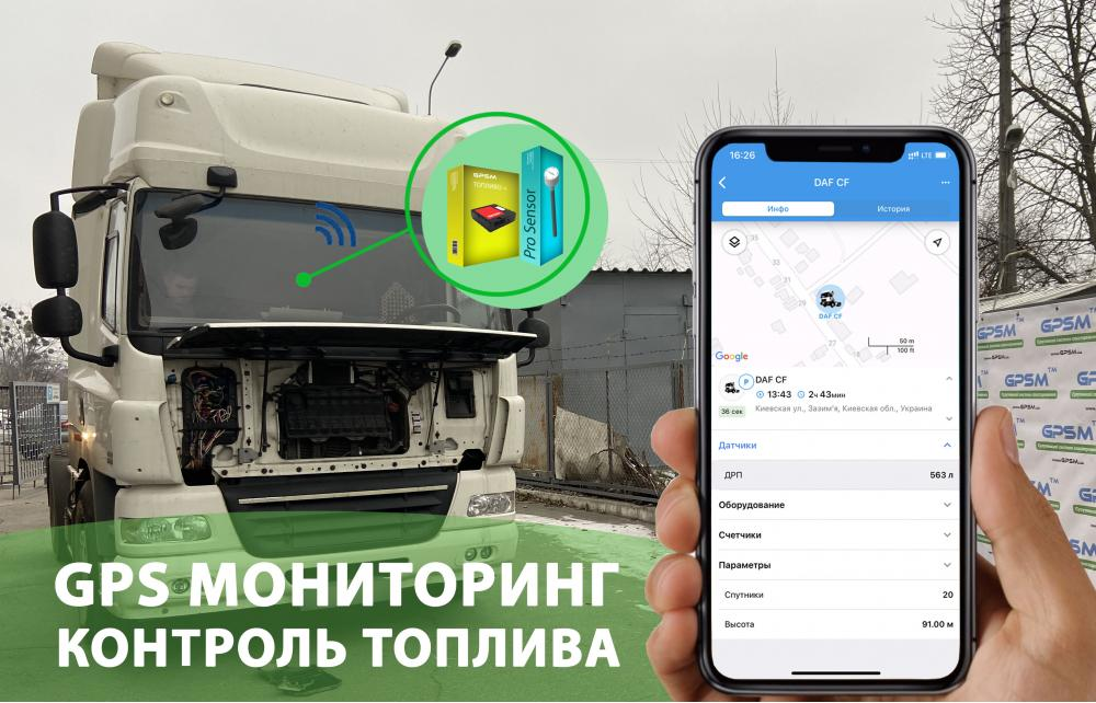 Cистема контроля расхода дизельного топлива на тягач DAF изображение 1