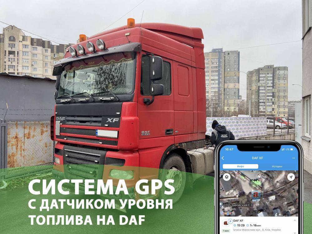 Система GPS с датчиком уровня топлива на DAF изображение 1