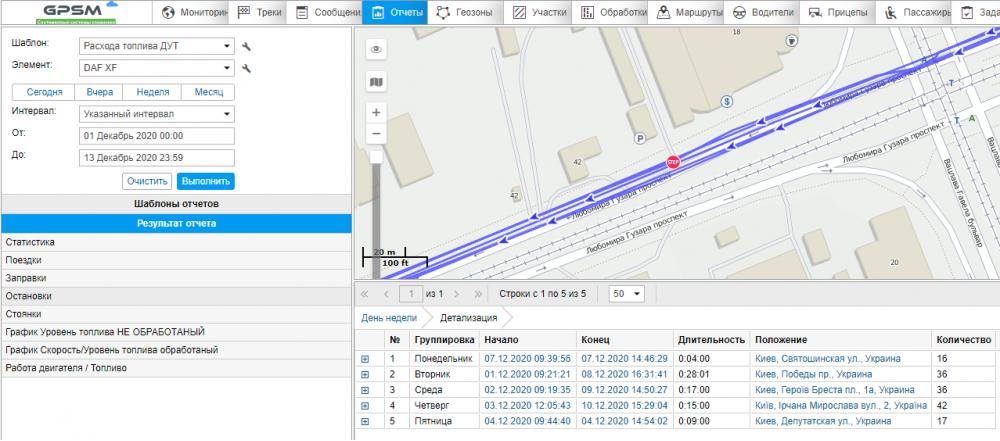 Система GPS с датчиком уровня топлива на DAF изображение 13