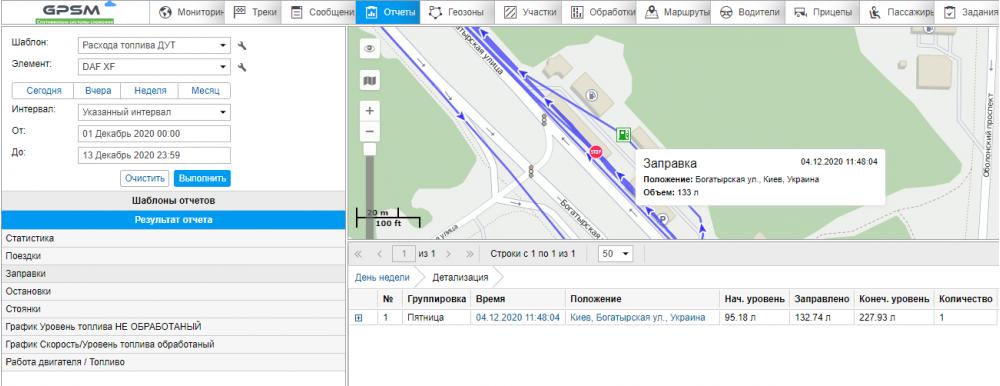 Система GPS с датчиком уровня топлива на DAF изображение 15