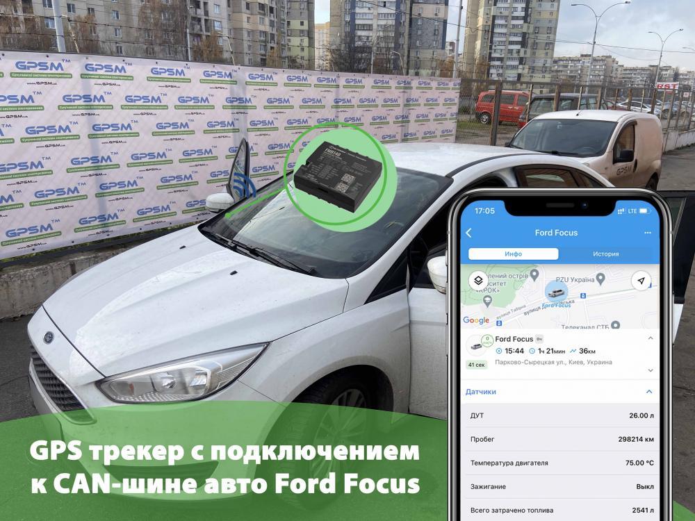 GPS трекер с подключением к CAN-шине автомобиля Ford Focus изображение 1