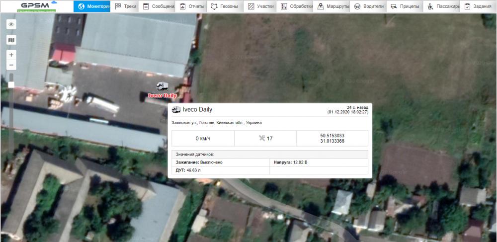 Система GPS контроля расхода топлива на грузовой фургон Iveco Daily 70 C17 изображение 7