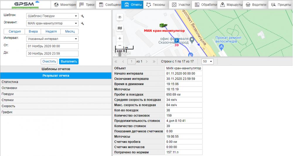 GPS система контроля топлива на кран манипулятор MAN изображение 15
