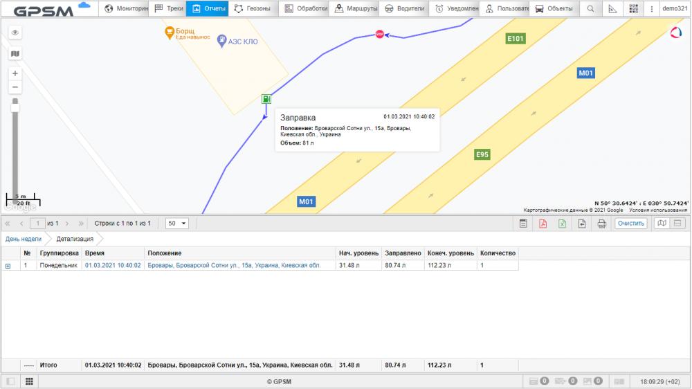 GPS мониторинг с контролем топлива на самосвал МАЗ изображение 14