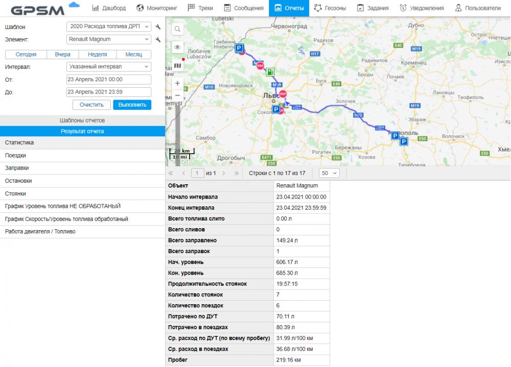 Система GPS с двумя датчиками уровня топлива на Renault Magnum изображение 16