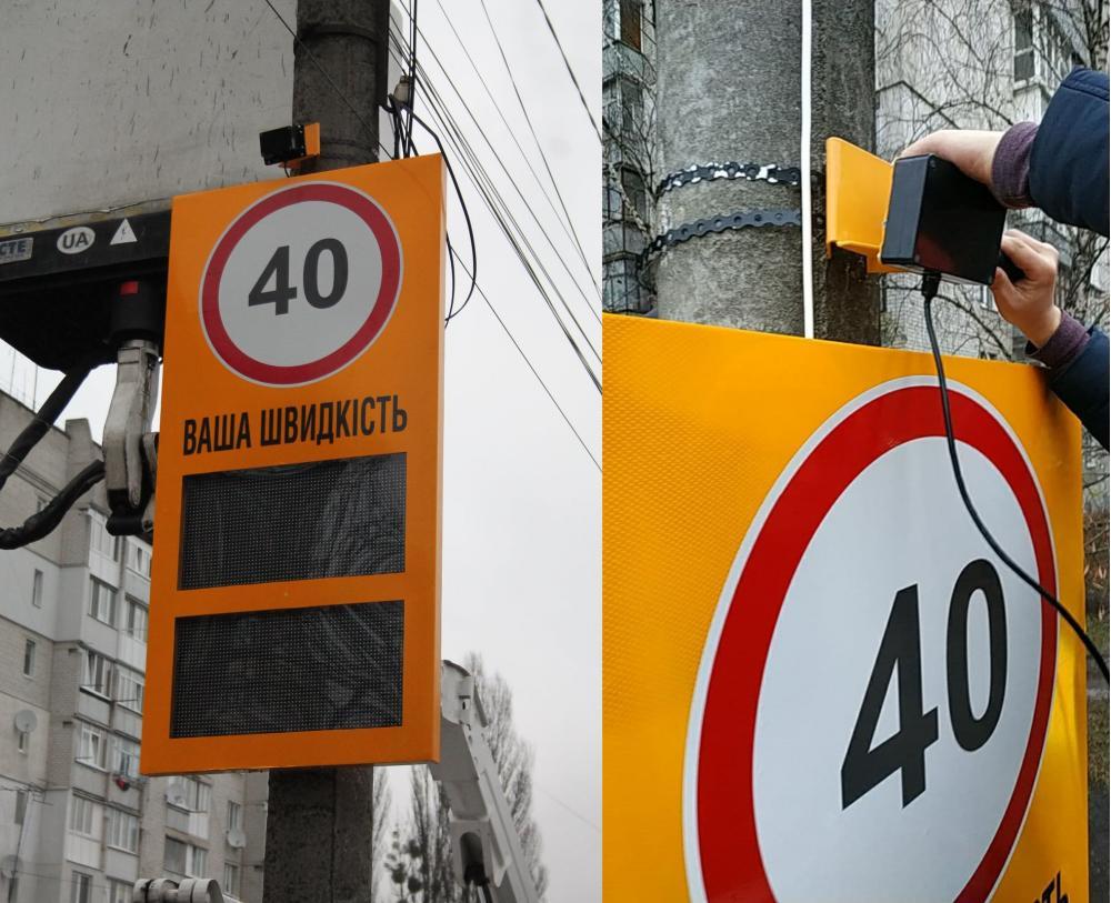 Установили табло-радары контроля скорости в Житомире изображение 3