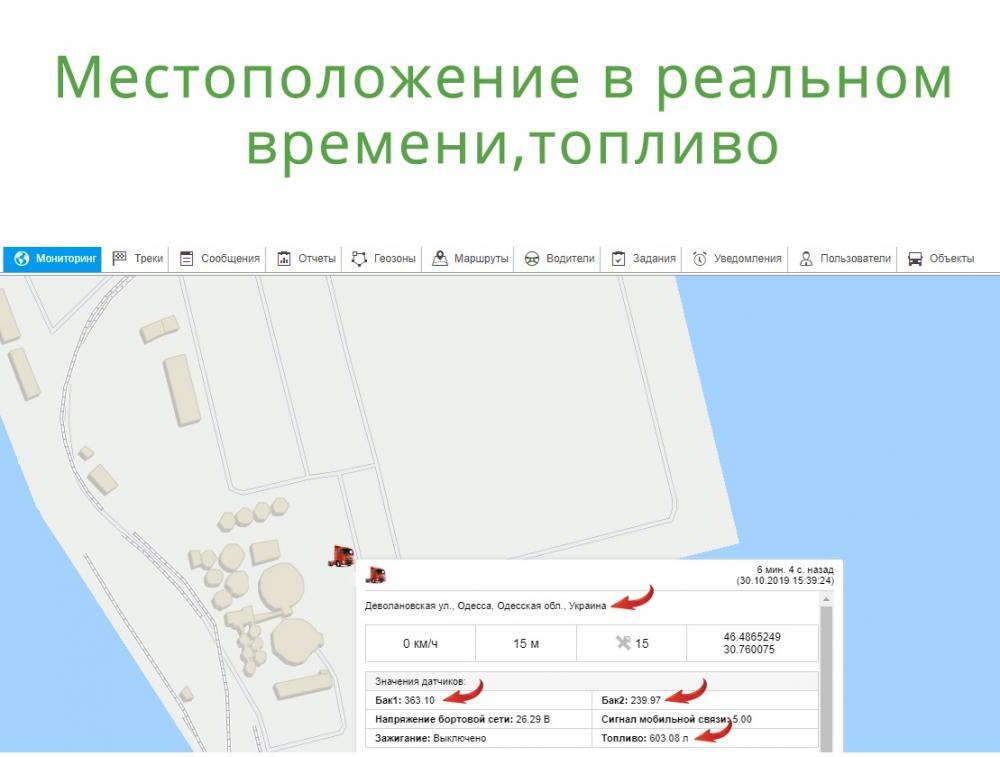 Система GPS мониторинга с двумя датчиками уровня топлива. Установка на седельный тягач SCANIA изображение 6