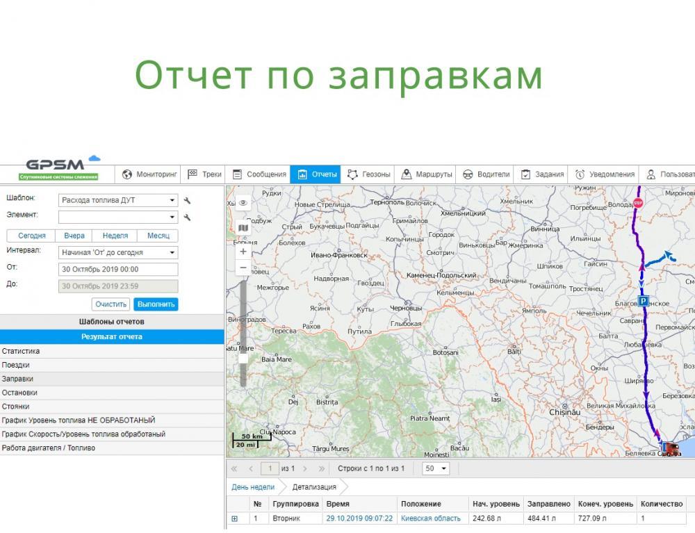 Система GPS мониторинга с двумя датчиками уровня топлива. Установка на седельный тягач SCANIA изображение 7