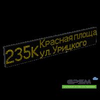 Переднее табло 1920x320
