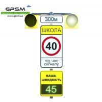 Знак табло скорости SSR-6