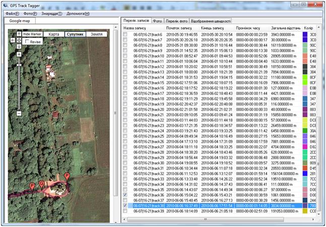Общий вид программы GPS логера