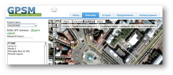 GPS трекинг в реальном времени