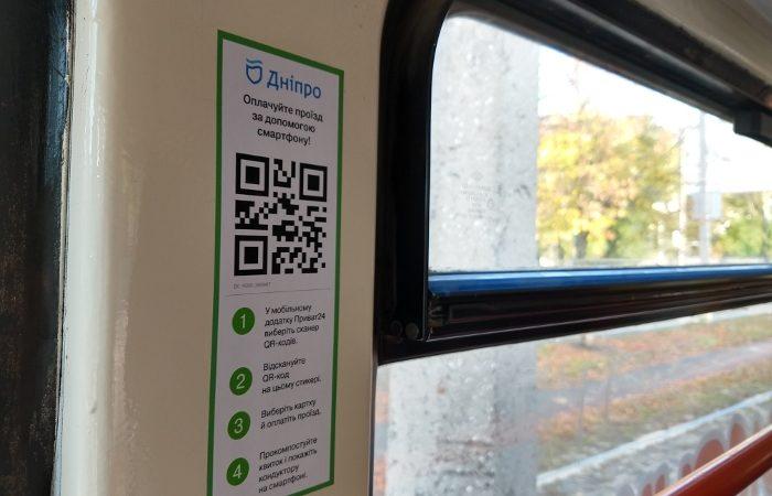 Безналичная оплата проезда в общественном транспорте в Украине изображение 3