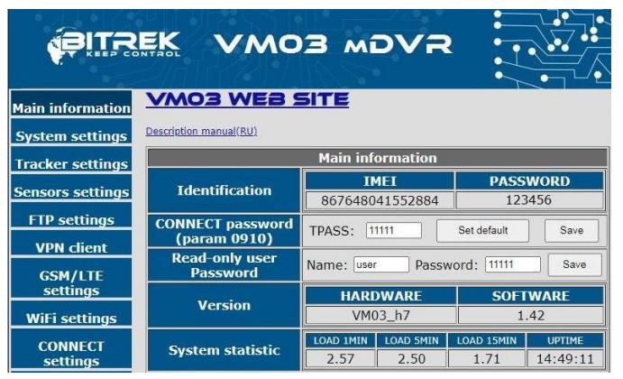 Bitrek MDVR модуль (4G) изображение 4
