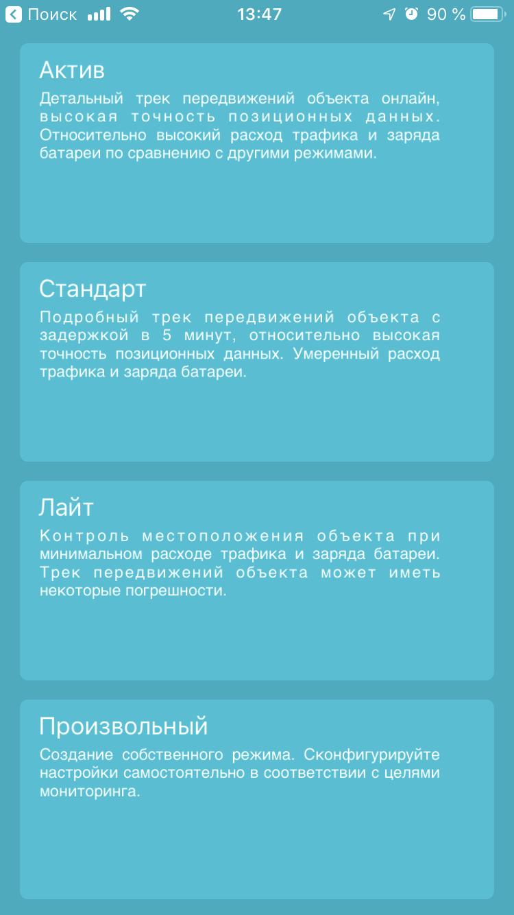 Мобильный трекер (Android, IOS) изображение 1