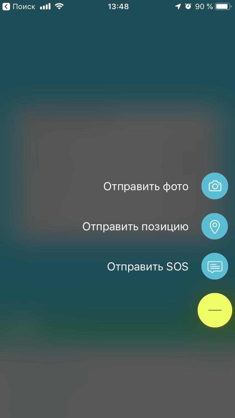 Мобильный трекер (Android, IOS) изображение 5