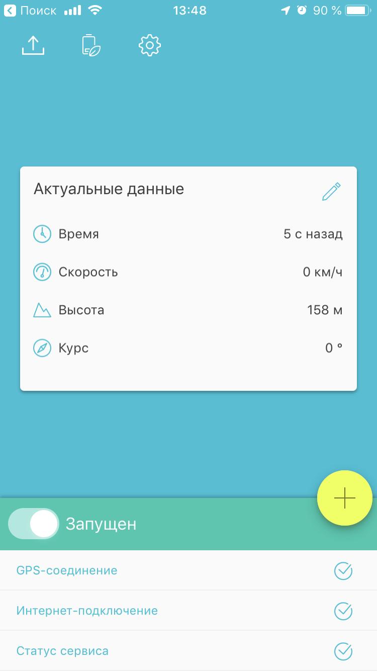 Мобильный трекер (Android, IOS) изображение 3