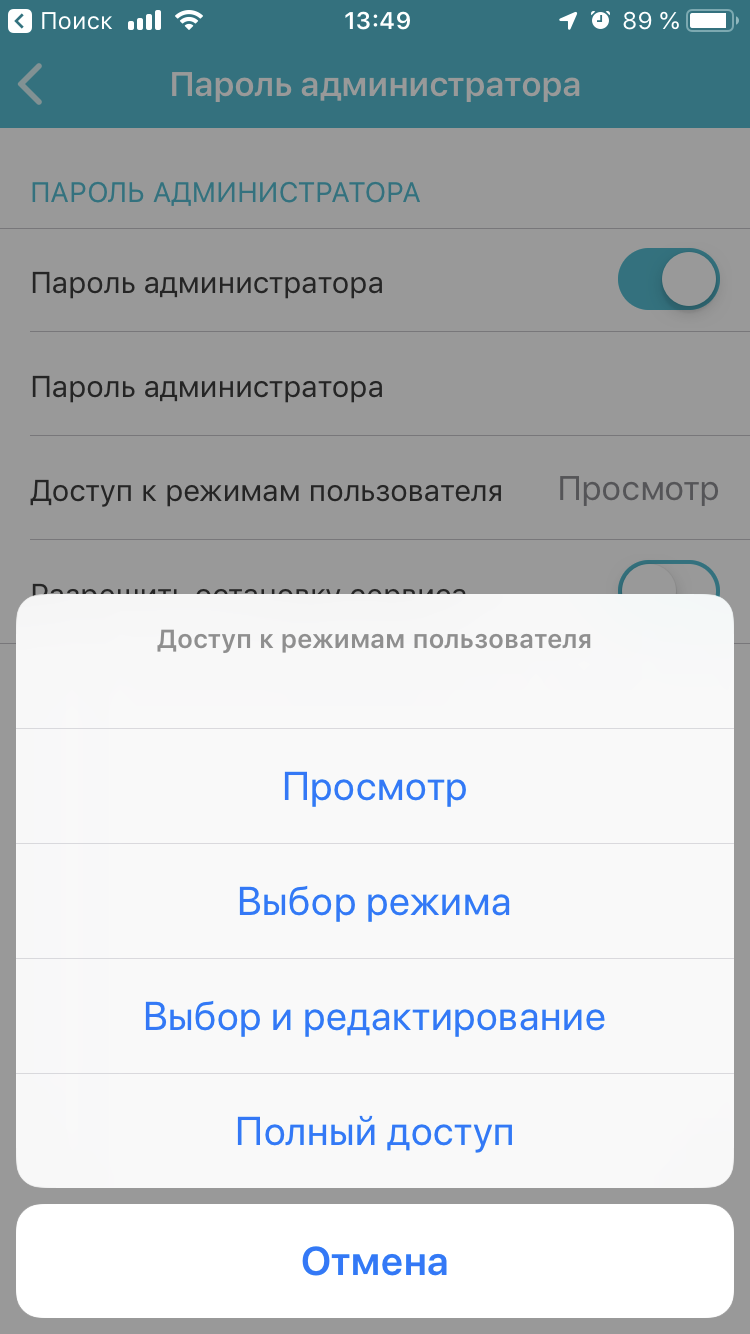 Мобильный трекер (Android, IOS) изображение 4