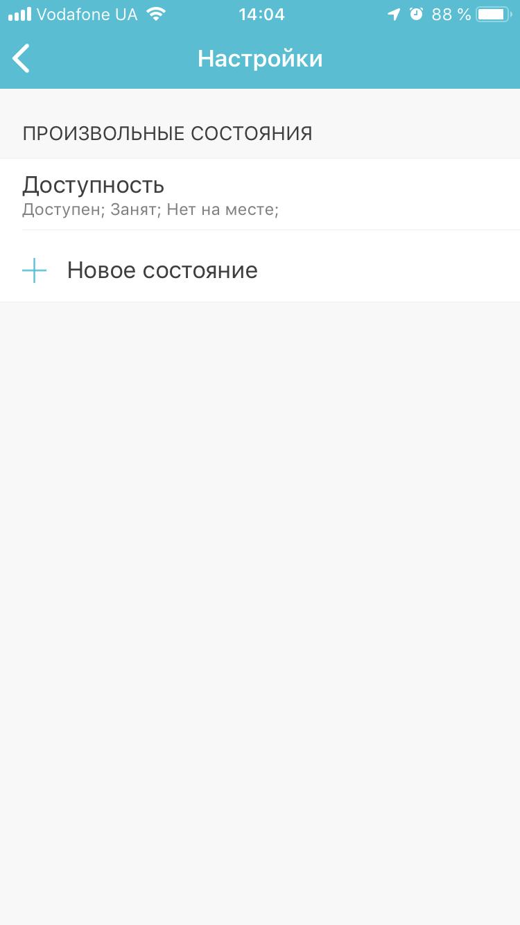Мобильный трекер (Android, IOS) изображение 7