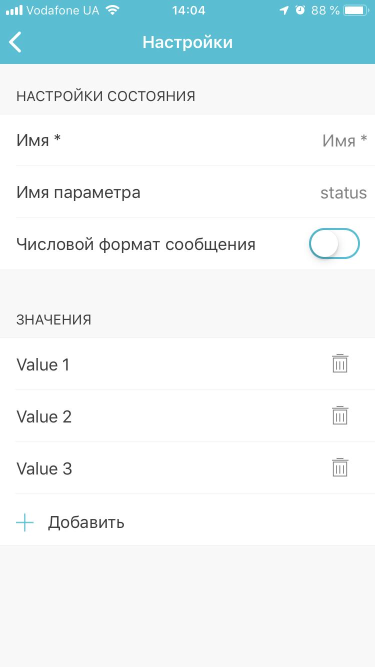 Мобильный трекер (Android, IOS) изображение 8