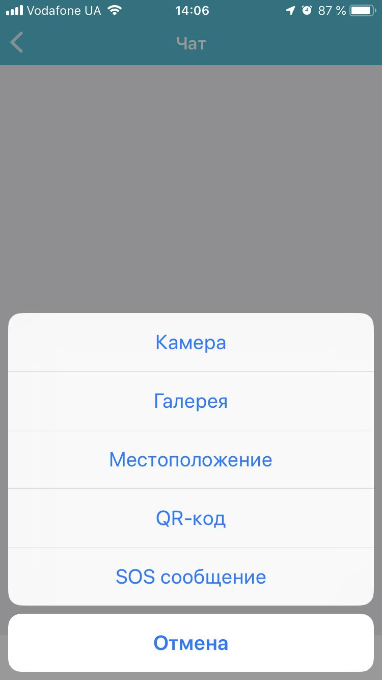 Мобильный трекер (Android, IOS) изображение 6