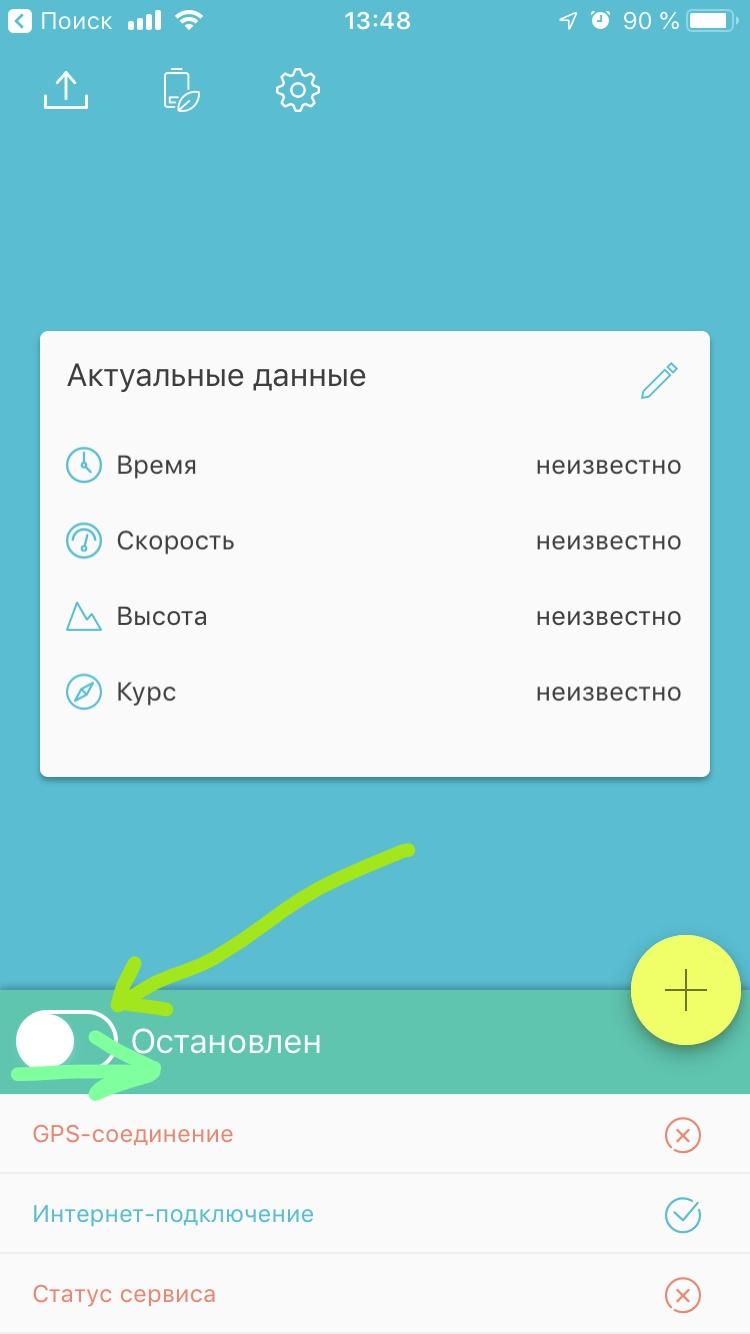 Мобильный трекер (Android, IOS) изображение 2