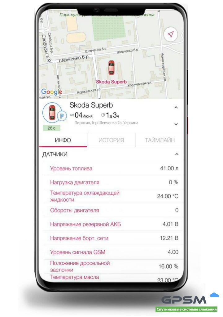 GPS мониторинг для автошколы изображение 6