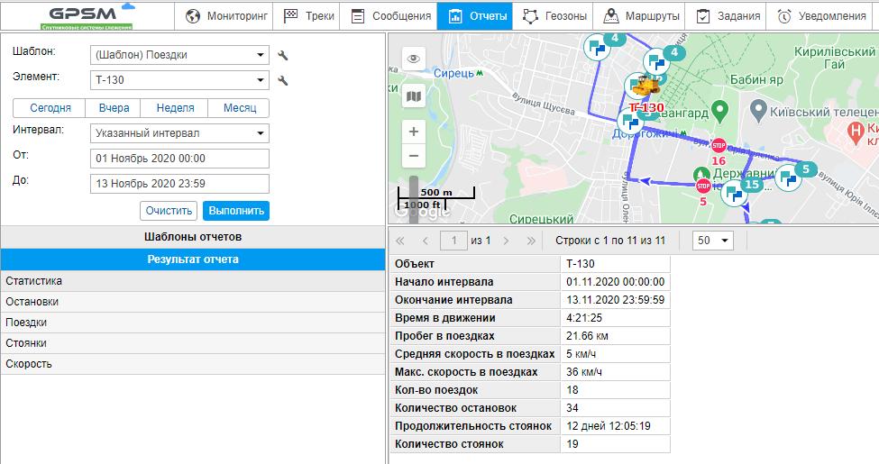 Система GPS мониторинга и контроля топлива на бульдозер T-130 изображение 12