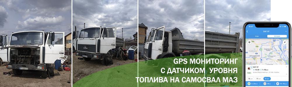 GPS мониторинг с контролем топлива на самосвал МАЗ изображение 1